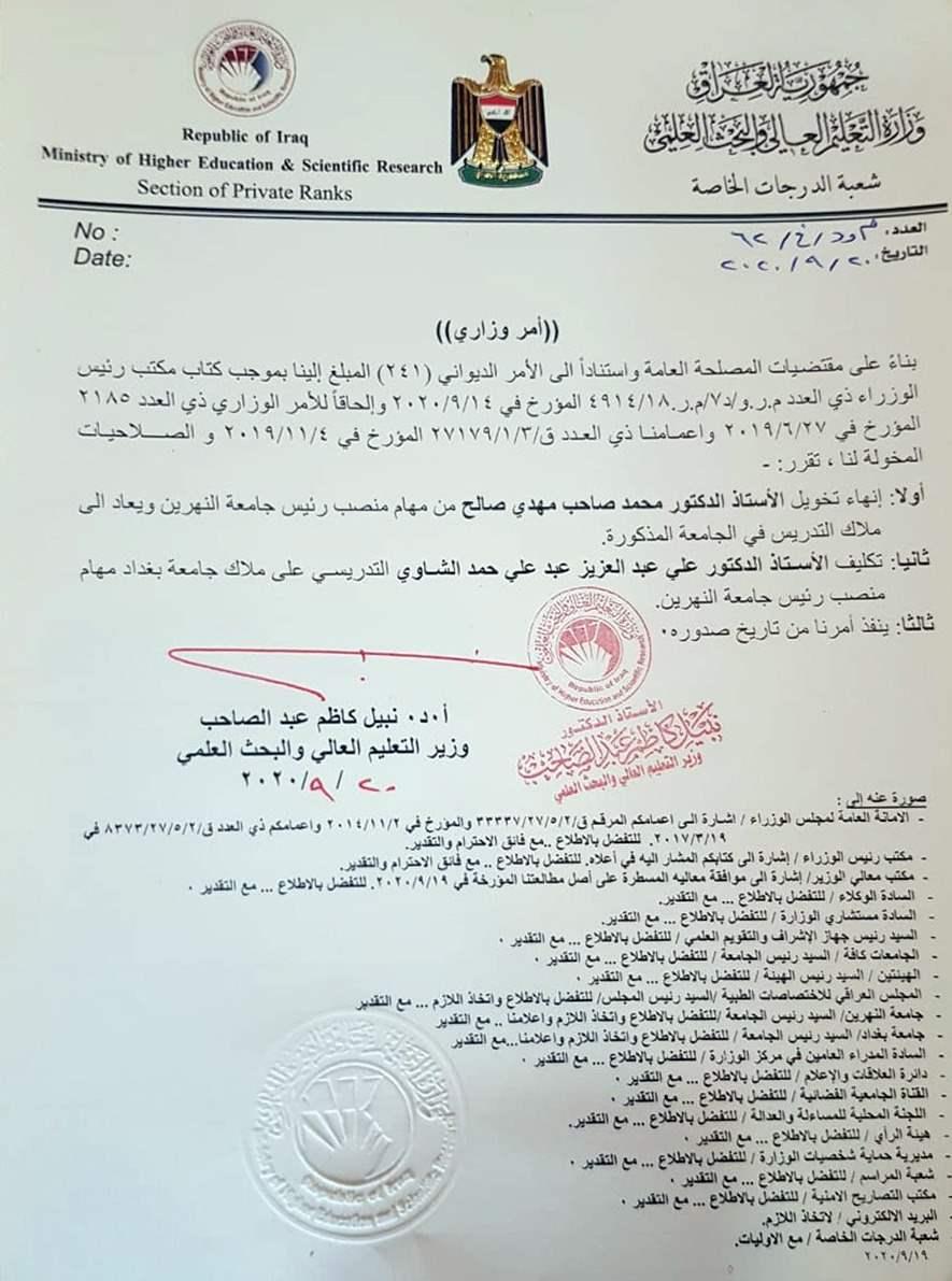 التعليم يكلف الشاوي رئيسا لجامعة صدام