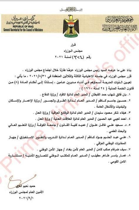 #بغداد   أول امرأة بمنصب مدير عام في وزارة الدفاع