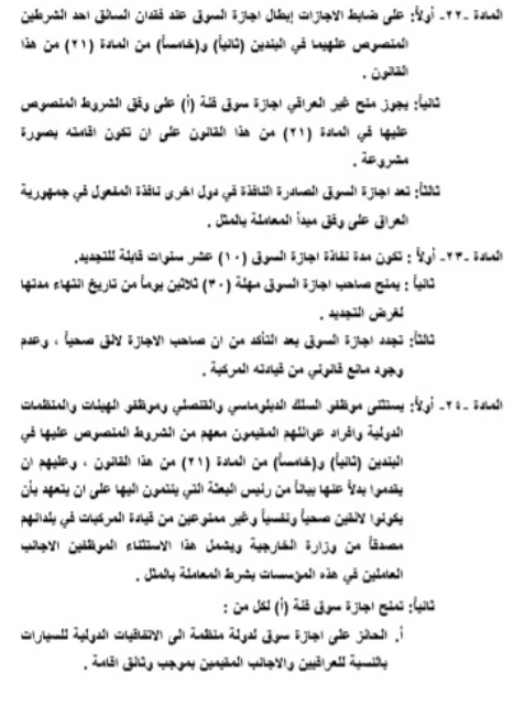 The text of the Traffic Law after its publication in the Iraqi fact sheet ExtImage-5986237-664848704