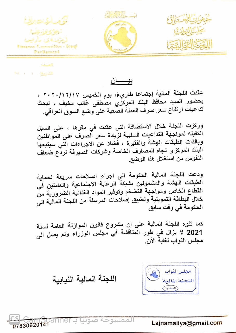 Central Bank: We are preparing to launch a package of measures that will achieve a balance in the exchange rate ExtImage-6211845-1853813504