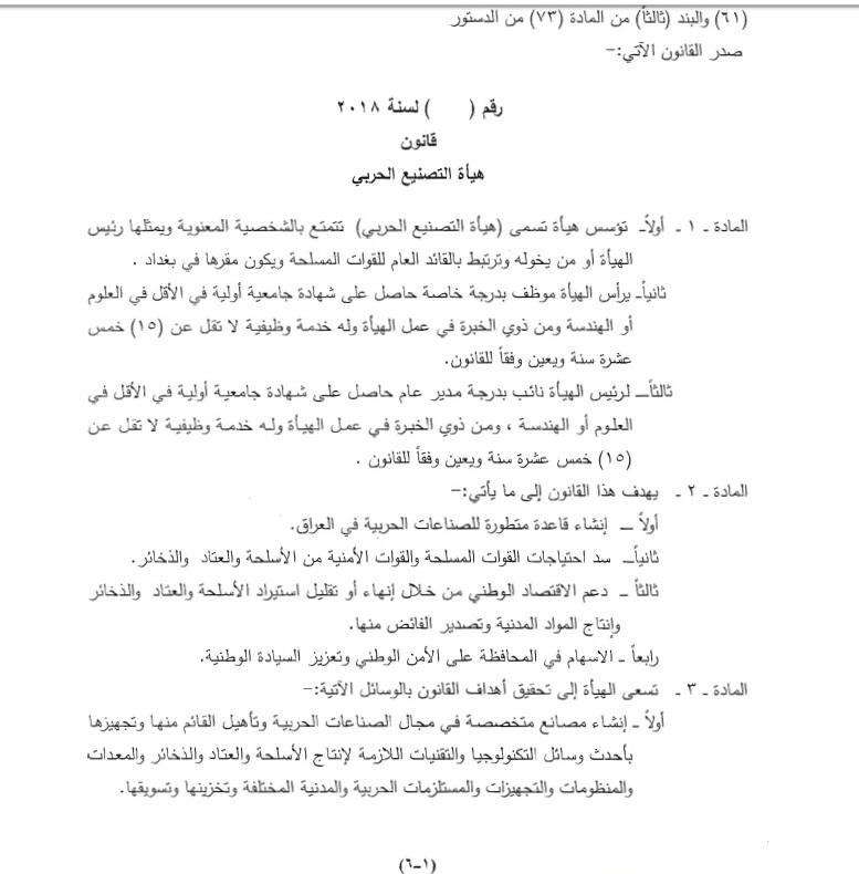 بالوثائق.. مجلس النواب يصوت على قانون هيئة التصنيع العسكري