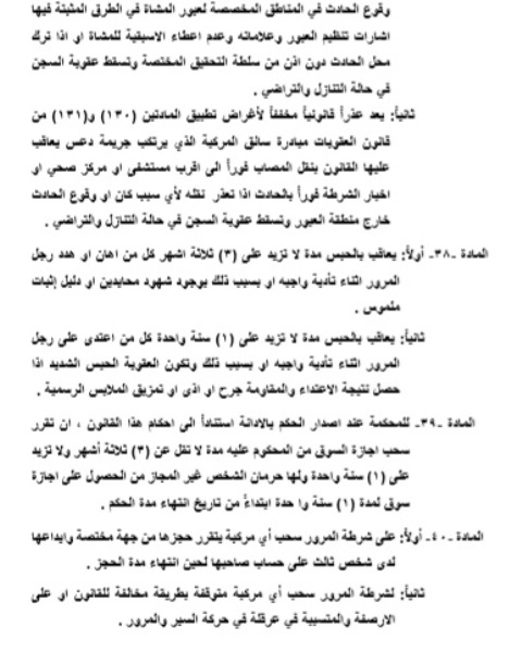 The text of the Traffic Law after its publication in the Iraqi fact sheet ExtImage-7255439-1292320640