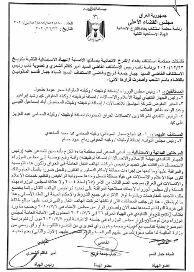 صحيفة العراق تنشر قرار القضاء بشأن تجديد رخصة النقال