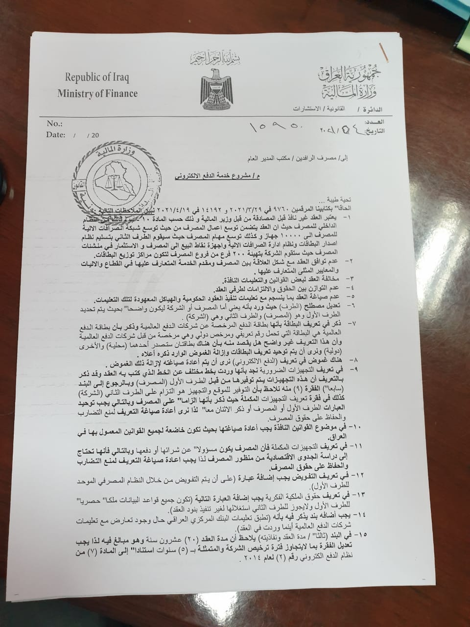 """The Ministry of Finance sets new conditions for """"electronic payment"""" in Rafidain and recommends canceling the contract ExtImage-7651844-1750603136"""