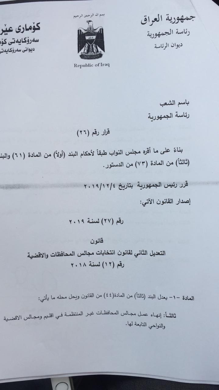 """صالح يصادق على انهاء عمل مجالس المحافظات """"وثائق"""""""