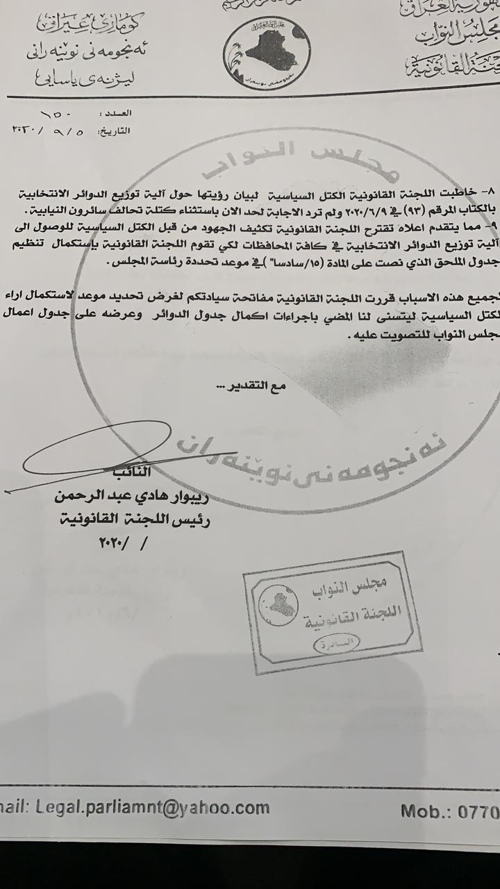 تقرير اللجنة القانونية بشان مشروع قانون انتخابات مجلس النواب.