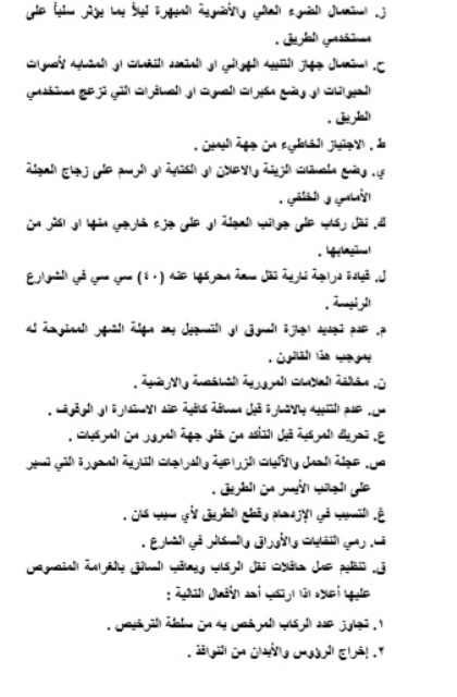 The text of the Traffic Law after its publication in the Iraqi fact sheet ExtImage-8056574-236290336