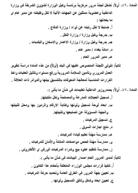 The text of the Traffic Law after its publication in the Iraqi fact sheet ExtImage-8502772-853286016