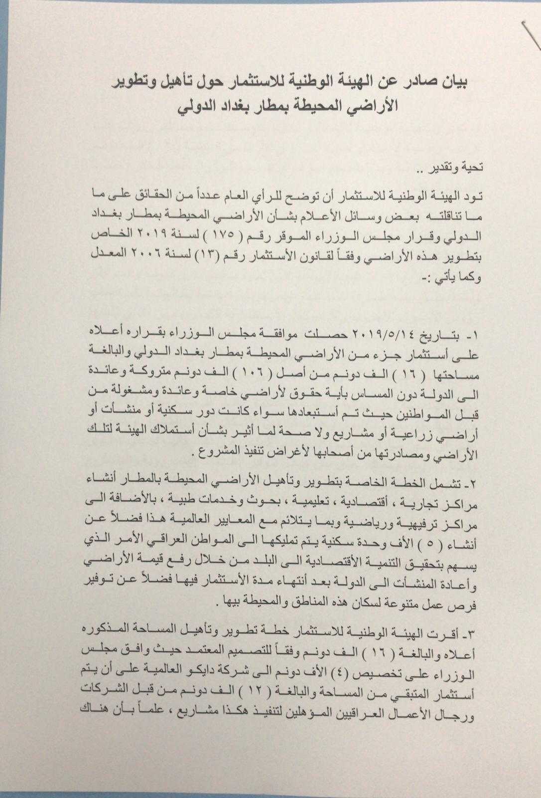 The Investment Authority issues a statement on the rehabilitation of the land surrounding the Baghdad airport ExtImage-9307131-281517376