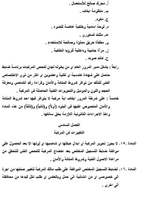 The text of the Traffic Law after its publication in the Iraqi fact sheet ExtImage-9986552-125511528