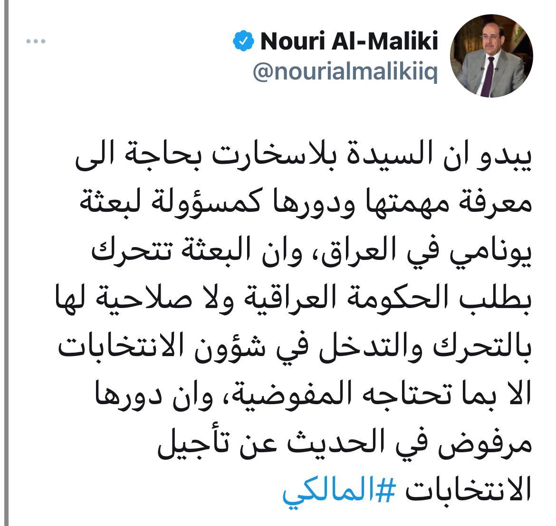Al-Maliki criticizes Plasschaert's interference in election affairs WhatsApp%20Image%202021-07-29%20at%203.38.55%20PM-637631597062486798